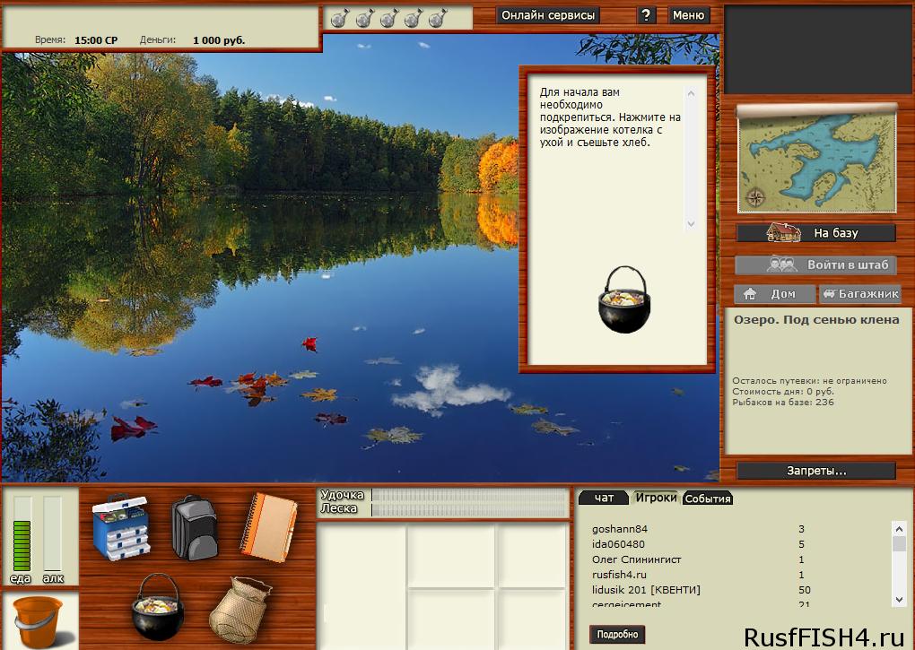 Первый вход в игру Русская Рыбалка онлайн