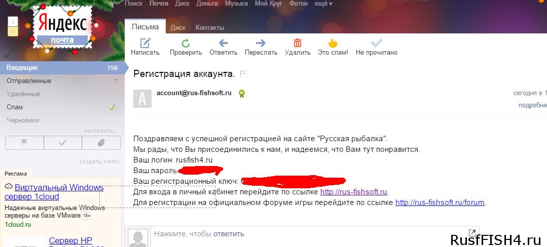 Письмо подтверждения регистрации на rus-fishsoft.ru