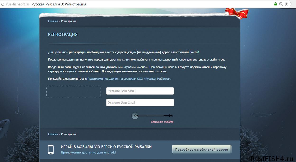 Регистрация в Русской Рыбалке онлайн