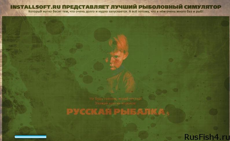 Русская Рыбалка 3.7.5