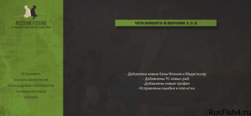 Русская Рыбалка 3.75 - установка
