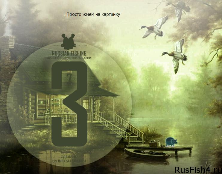 Русская Рыбалка 3 1 Клевалка Мутанты
