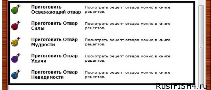 Варка отваров в Русской Рыбалке 3
