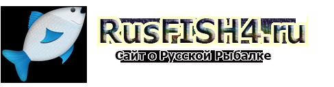 Все о игре Русская Рыбалка   RusFISH4.ru