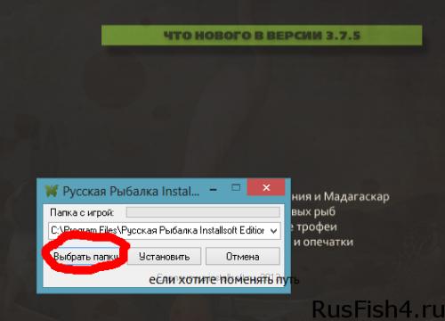 установка русской рыбалки 3.7.5