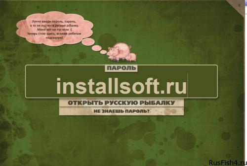 установка русской рыбалки 3.7.5(часть 2)