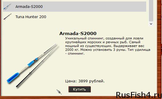 Armada-2000S -удочки в Русской Рыбалке онлайн