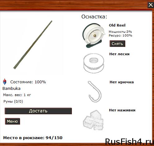 Bambuka в Русской Рыбалке онлайн