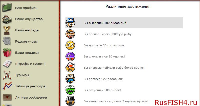 Достижения в Русской рыбалке онлайн