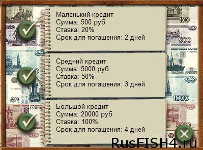 Кредит в Русской Рыбалке 2.0