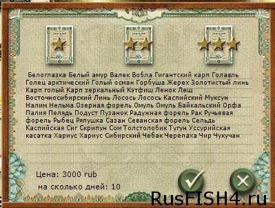 Лицензии в Русской Рыбалке 2.0