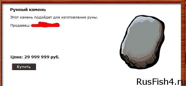 Рунный камень в Русской Рыбалке