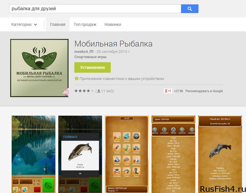 Рыбалка для друзей в Google Play