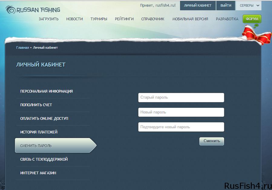Сменить пароль в Русской Рыбалке