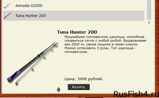 Tuna Hunter 200 - удочки в Русской Рыбалке онлайн