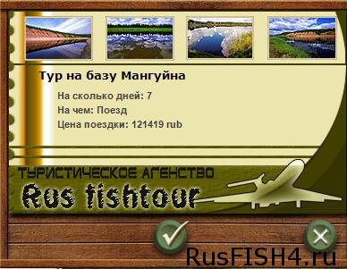Уникальные путевкив Русской Рыбалке 2