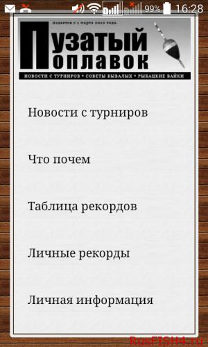 Газета МРР