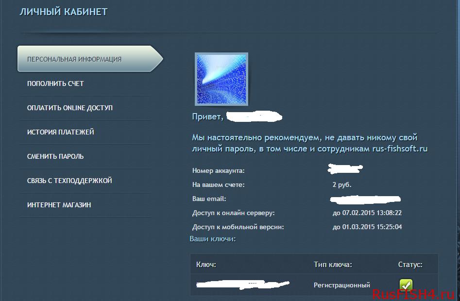 Личный кабинет в Русской Рыбалке онлайн