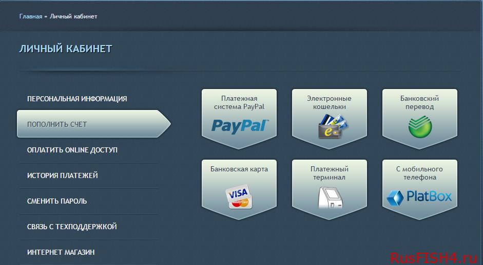 Пополнить счет в личном кабинете в Русской Рыбалке онлайн